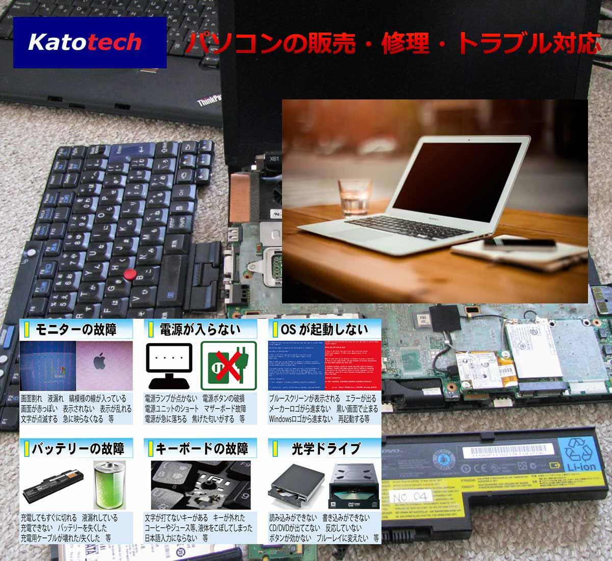 パソコン販売修理